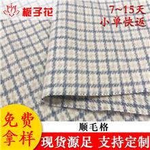 厂家定制高色牢粗纺面料衬衫单面顺毛呢面料