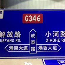 交通标志牌定制 道路指示牌反光 限高限宽 公路标牌定做限速5公里