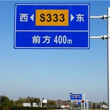 交通标志牌道路指示牌反光设施安全标识牌高速公路标牌定制指路牌