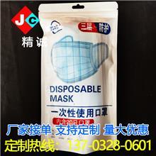 通用現貨一次性口罩袋口罩包裝袋口罩包裝袋中英文塑料包裝袋定制