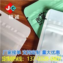 一次性口罩袋口罩包裝袋20個裝15*27自封袋可印刷定制綠色口罩袋