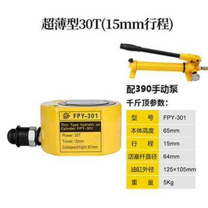 旺業機電-云南分離式液壓千斤頂分體油缸起重工具立式油壓頂-30T(15mm行程)配390泵