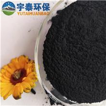 粉状活性炭厂家直供 化学试剂精细化学品脱色精制用活性炭 粉状活性炭价格