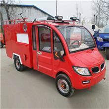 热销新能源电动消防车 小区专用消防车 多功能电动消防车 货到付款