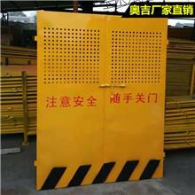 安全防护门 工地电梯防护门厂家 建筑工地施工电梯防护门 奥吉 大量现货