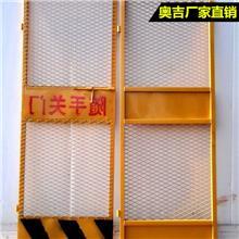 电梯井水平防护 施工电梯安全防护 电梯井防护门安装 奥吉 大量现货