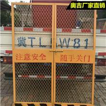 建筑电梯防护门 电梯安全门批发 建筑安全防护门 奥吉 大量现货