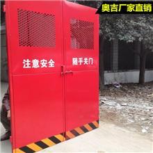 安平电梯井防护门 施工电梯安全防护门价格 施工电梯门防护 奥吉