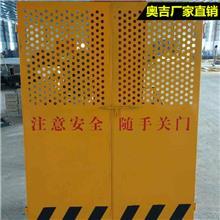 楼层防护门 电梯井口防护门价格 电梯安全防护门加工 奥吉 大量现货