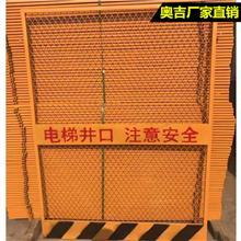 电梯口安全防护门 工地上电梯防护门 电梯施工防护门 奥吉 大量现货