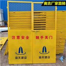 工地电梯防护网 施工电梯井口防护门 电梯井道安全防护厂家 奥吉 大量现货