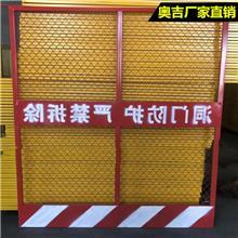 电梯施工防护栏 电梯井道安全防护门 电梯安全门生产厂家 奥吉 大量现货