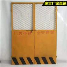 电梯防护门高度 电梯井安全防护 电梯井道防护 奥吉 大量现货