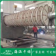 厂家直销 氢氧化钠干燥机 桨叶干燥机 烘干机