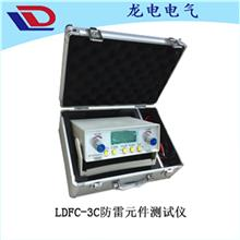 LDFC-3C防雷元件测试仪