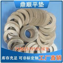 非标定制机械工业用紧固件,高强度平垫,加大加厚方垫圈