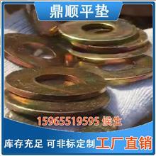 厂家定制机械工业用紧固件平垫,碳钢垫圈