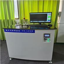 电路板离子污染测试仪_光学仪器_源欣