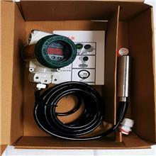 按需定制 液位变送器 智能型液位变送器 投入式液位变送器 量鑫机械