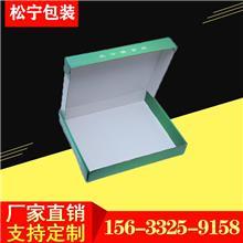 空白纸盒批发服装文胸包装飞机盒定做快递打包盒厂家直销定制