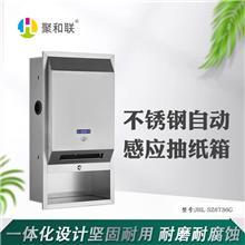聚和联 不锈钢感应出纸箱 厨房卫生间自动智能切割纸巾架 暗装自动出纸器