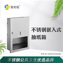 厂家直销 不锈钢嵌入式抽纸箱 公共卫生间擦手纸架 单一功能一体门纸巾架