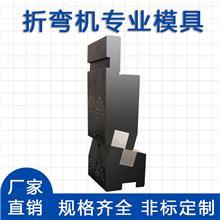 折弯模具 可调式段差模 数控折弯机模具加工成型模具非标定制