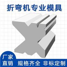 折弯机模具 数控折弯机模具 弯刀模具 多V下模 同心下模