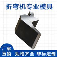 折弯机模具 数控 液压上下模具标准数控折弯机上下模具非标定制