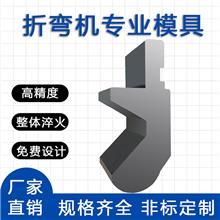 厂家直销 折弯机模具 数控 折弯机上下模具 折弯机模具 标准 下模