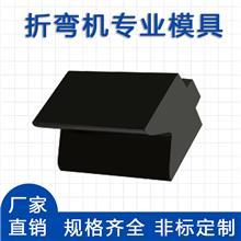 折弯机模具 数控折弯机模具 弯刀模具 单V插槽式下模 同心下模