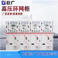 巨广电气SRM6-12全绝缘环网柜 共箱式全密封充气柜 户外使用