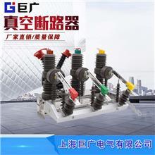 巨广电气  智能真空断路器Zw32A-12G/630A