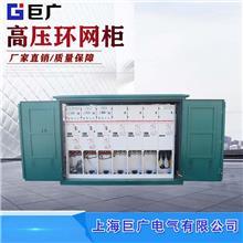 巨广电气  开闭所 计量柜 箱式配电房 环网柜 开关柜 高压成套配电柜