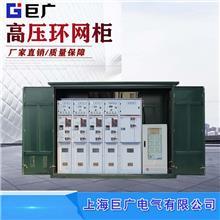 巨广电气 10kv分接箱 全绝缘  充气柜 环网柜
