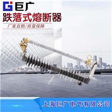巨广电气 HRW12-35/200A 35KV防风型跌落式熔断器
