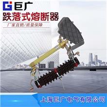 巨广电气HRW12-15F/200A  100A 带负荷跌落式熔断器