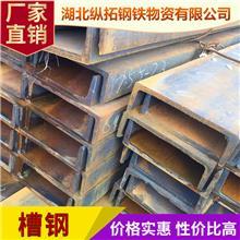 武汉槽钢工业用槽钢 机械设备和车辆制造用槽钢 厂家直销黑槽钢