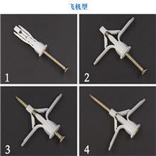 飞机型胀栓 塑料管石膏板 蝴蝶型空心墙体窗帘膨胀螺丝 锚栓涨塞