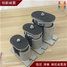 JB型可调弹簧减震器铝合金外壳风机减震器阻尼弹簧减震器