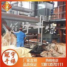 厂家现货 供应电石渣干燥机 烘干机 干化机 环保节能操作方便