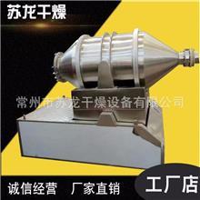 EYH二维运动混合机 医药食品化工混合设备 大型不锈钢电动搅拌机 苏龙干燥