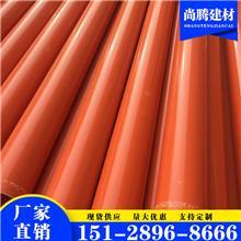 市政工程cpvc电力管 地理埋线cpvc橘色电力电缆保护套管 工厂直销