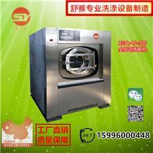 洗工作服大型滚筒式洗衣机 皮草洗涤设备 宾馆布草洗涤设备