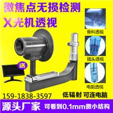 X光机透视仪 高清便携式 小型四肢骨科X光机 宠物店汽车配件工业X光 超.强