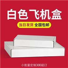 现货白卡纸内衣内裤飞机盒_怡彩_三层瓦楞纸盒印刷_特硬打包纸箱快递包装盒_品质保证