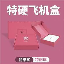 彩色飞机盒印刷_怡彩_粉色卡纸内衣盒_结实特硬快递盒_耐摔服装包装盒现货批发