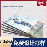 品牌推荐_广州怡彩_大型画册印刷厂_免费设计各种画册印刷_包邮送货