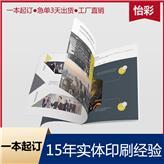 佛山工厂直销_怡彩_企业宣传画册印刷_精装书刊印刷_一本起订