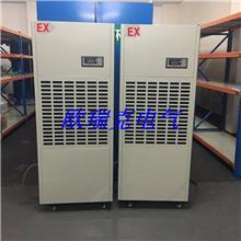 防爆除湿机 除湿量400-1000L/D 适用面积:10-130㎡ 130-300㎡